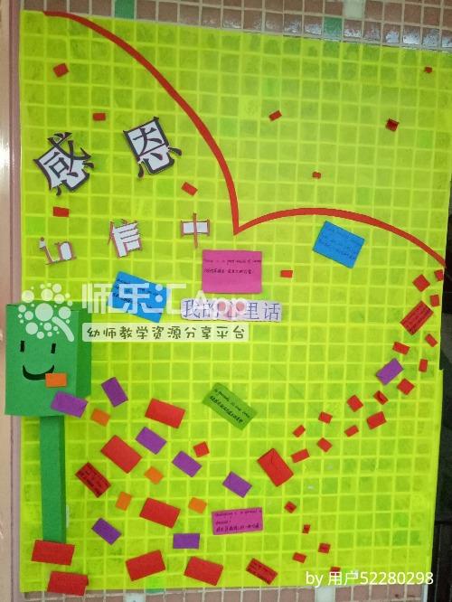 幼儿园主题墙节日环境创设感恩主题环创——师乐汇