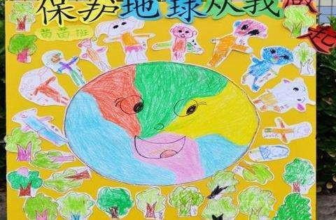 幼儿园大班世界地球日主题教育活动方案