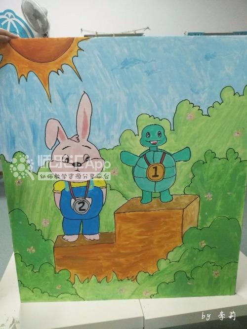 幼儿园水粉水墨画绘画自制连环画龟兔赛跑——师乐汇