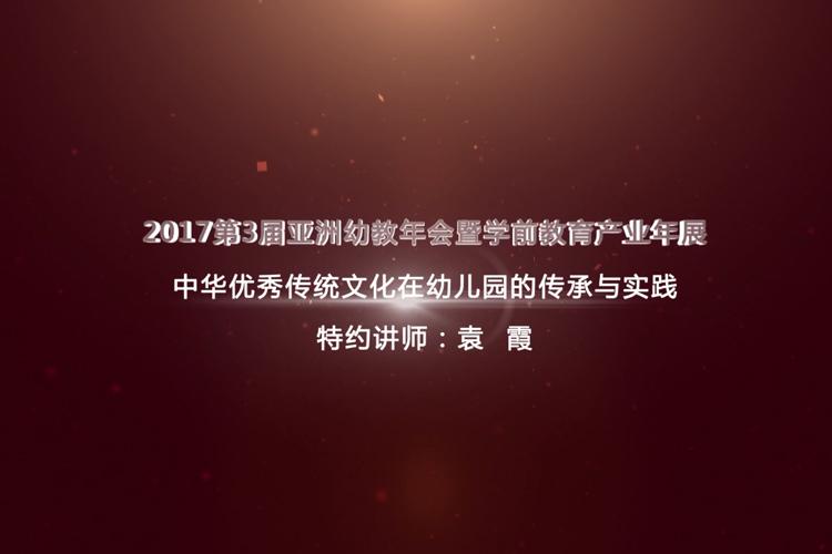 公開課:中華優秀傳統文化在幼兒園的傳承與實踐 第一講
