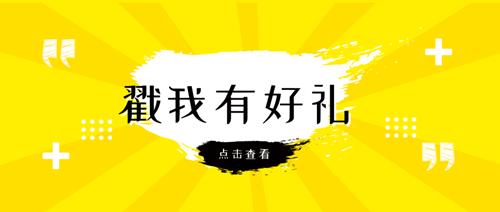 默认标题_公众号封面首图_2019.01.18 (1).png