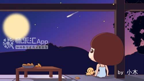 中秋节,又称月夕、秋
