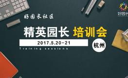 【已结束】精英园长培训会—杭州站