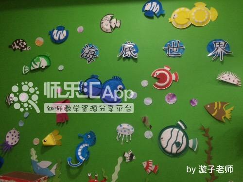 """环境创设^_^—~""""海底世界"""