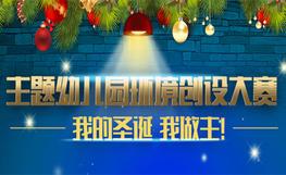 """【已结束】""""我的圣诞我做主""""—幼儿园环境创设大赛"""