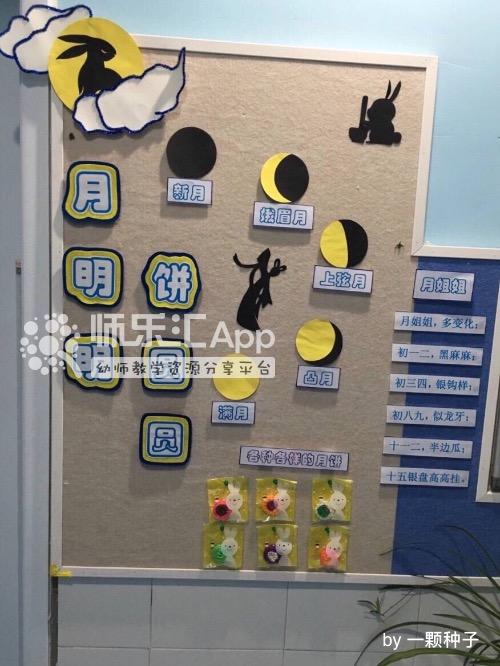 中秋幼儿园环境创设_幼儿园主题墙节日环境创设中秋主题活动——师乐汇幼儿教师教育网