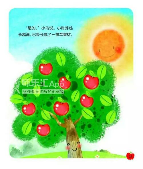 幼儿园教师节儿歌_幼儿园绘本苹果种子的故事——师乐汇幼儿教师教育网