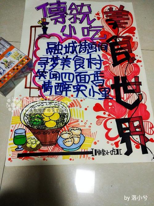 六一美食节海报