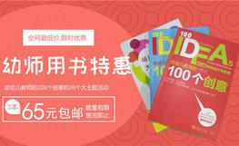 【已结束】团购给幼师的200个创意和30个大主题活动