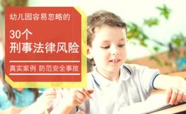 【全网首发 特卖书籍】幼儿园容易忽略的30个刑法风险