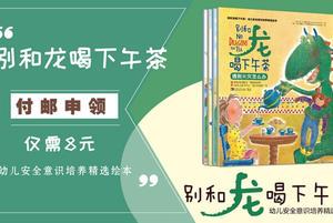 《别和龙喝下午茶:幼儿安全意识培养精选绘本》仅需邮费8元!
