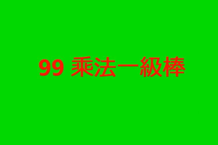 儿歌:九九乘法歌