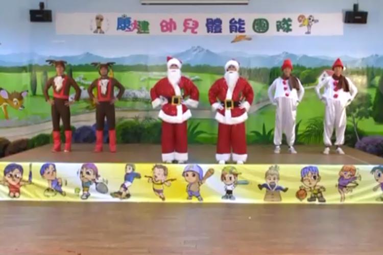 幼儿园大班舞蹈:欢乐的圣诞老爷爷