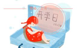 已结束【3月】师乐汇·开学季迎新礼系列第一弹