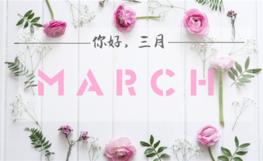 已结束【3月】师乐汇·开学季迎新礼系列第二弹
