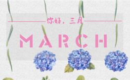 已结束【3月】师乐汇·开学季迎新礼第三弹来袭~