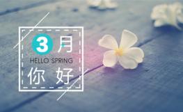 已結束【3月】開學季迎新禮——打印素材