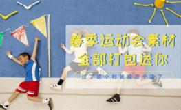 已结束【4月】暖春行动:春季运动会素材领取