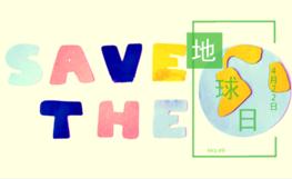 已結束【4月】師樂匯暖春行動:地球日素材領取