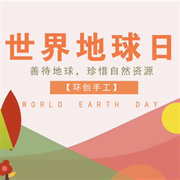 地球日主题活动