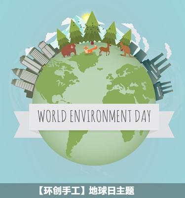 【环创手工】善待地球,珍惜自然资源!