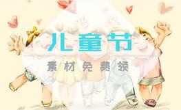 已结束【5月】师乐汇礼包赠送:六一素材