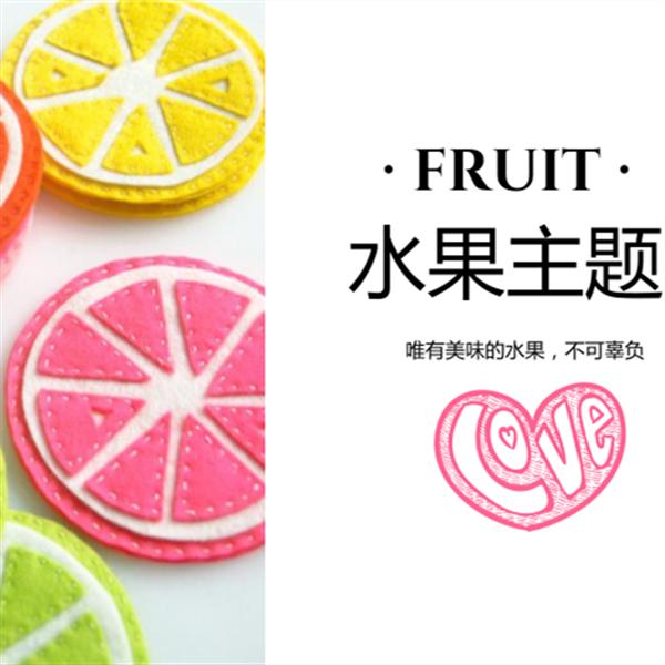 水果主题环创