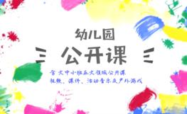 已结束【5月】师乐汇电子素材赠送:公开课