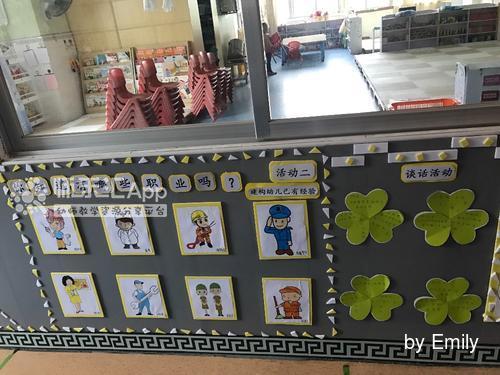 大班数学公开课视频_快乐工作达人主题墙——幼儿教师网_师乐汇