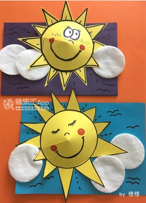 创意手工:太阳贺卡