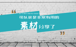 已結束【5月】師樂匯紙模打印素材免費領