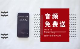 已結束【5月】師樂匯音效+輕音樂+兒歌免費領
