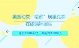 【8月】美國幼教頂級學府招生啦