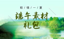 已结束【6月】师乐汇端午节素材免费领