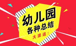 已结束【6月】师乐汇学期末各种总结大派送
