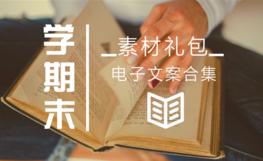 已结束【6月】师乐汇学期末电子文案合集