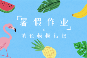 【暑假作业】师乐汇填色模板大礼包