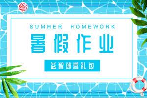 【暑假作业】师乐汇益智迷宫礼包