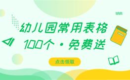【师乐汇】100个幼儿园表格免费领取
