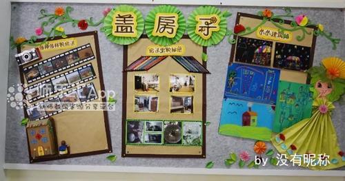 大班数学公开课视频_大班主题墙:盖房子——幼儿教师网_师乐汇