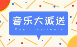 已結束【師樂匯】音樂大派送