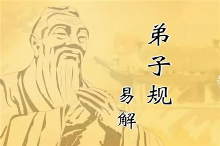 《弟子规》内容详解教学视频1