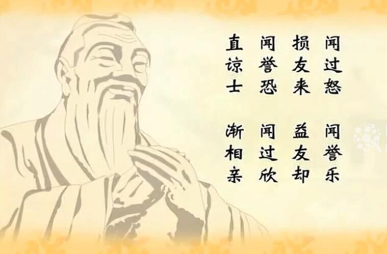 《弟子规》内容详解教学视频5