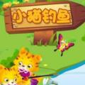 中班社会活动:小猫钓鱼