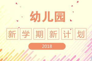 【师乐汇】幼儿园大中小班计划