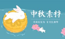 已结束【师乐汇】中秋节素材大派送