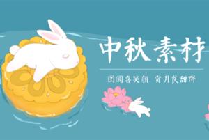 【师乐汇】中秋节素材大派送
