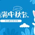 幼儿园中秋节创意吊饰合辑