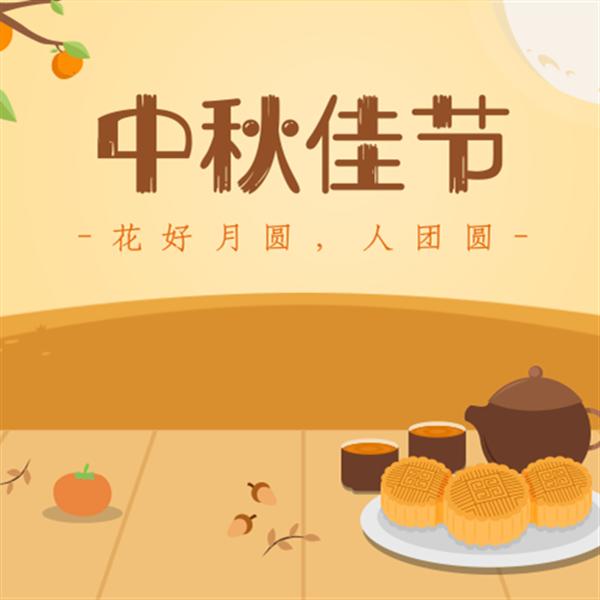 中秋节主题