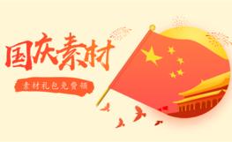 已结束【师乐汇】国庆节素材免费领取